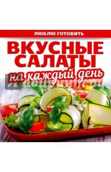 Вкусные салаты на каждый день