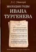 Молодые годы Ивана Тургенева