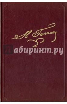 Полное собрание сочинений и писем. В 23 томах. Том 1 полное собрание сочинений том17