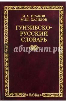 Гунзибско-русский словарь краткий словарь архаизмов и историзмов испанского языка