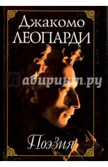 Леопарди Джакомо » Джакомо Леопарди. Поэзия / Giacomo Leopardi. Poesia