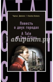 A Tale of Two Cities комлев и ковыль