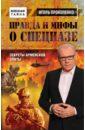 Правда и мифы о спецназе, Прокопенко Игорь Станиславович