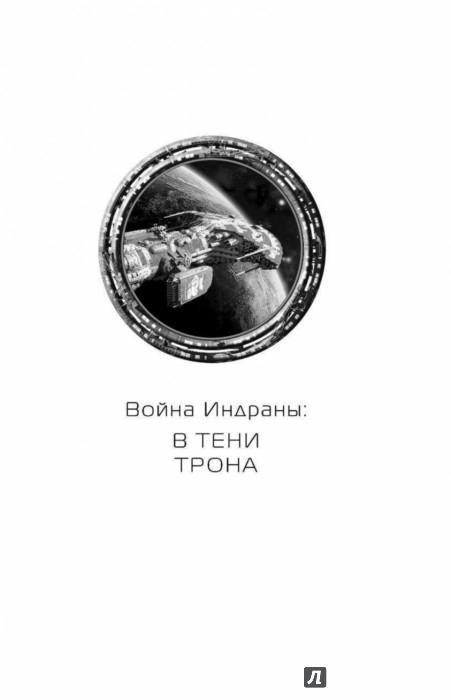 УЭДЖЕРС В ТЕНИ ТРОНА FB2 СКАЧАТЬ БЕСПЛАТНО