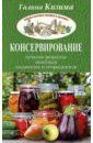 Обложка Консервирование - лучшие рецепты опытных садоводов