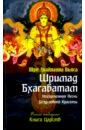 Вьяса Шри Двайпаяна Шримад Бхагаватам. Книга 4. Царств