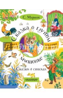 Купить Сказка о глупом мышонке. Сказки в стихах, Малыш, Отечественная поэзия для детей