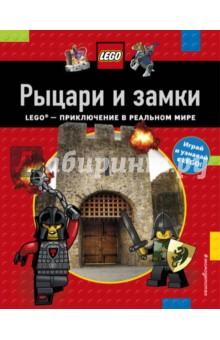 Рыцари и замки эксмо читай сумка достоевский абзац