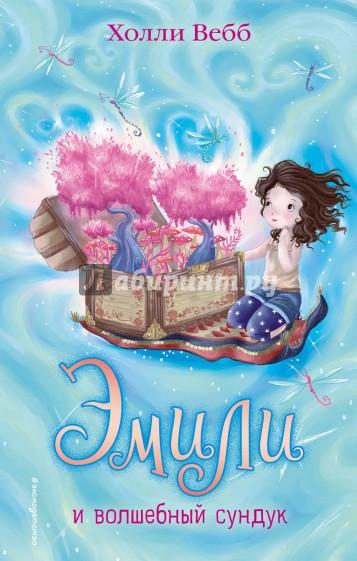 Эмили и волшебный сундук, Вебб Холли