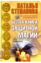 Белая книга защитной магии, Степанова Наталья Ивановна