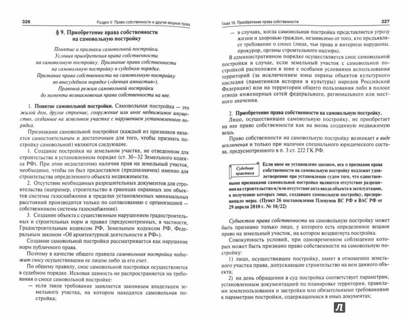 Алексеев учебник по праву