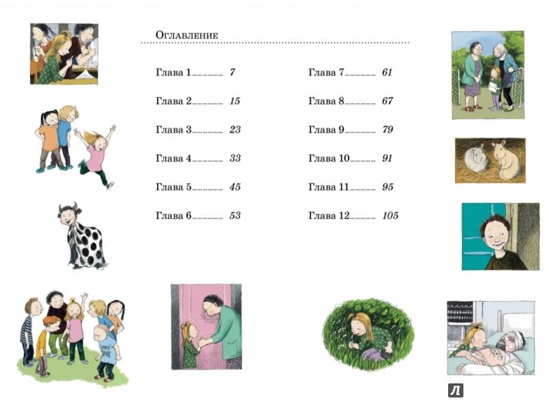 Иллюстрация 1 из 24 для И всё же я счастлива - Русе Лагеркранц   Лабиринт - книги. Источник: Лабиринт