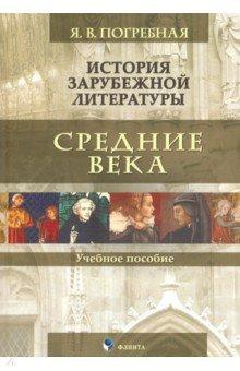 История зарубежной литературы. Средние века. Учебное пособие
