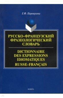 Русско-французский фразеологический словарь русско французский словарь