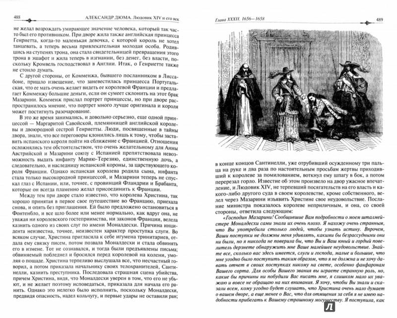 Иллюстрация 1 из 16 для Людовик XIV и его век. Полное иллюстрированное издание в одном томе - Александр Дюма   Лабиринт - книги. Источник: Лабиринт