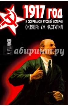 1917 год и сюрреализм русской истории. Октябрь уж наступил обвал смута 1917 года глазами русского писателя