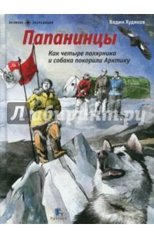 Папанинцы. Как четыре полярника и собака покорили Арктику полюс abb 1sca105461r1001