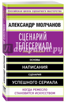 Сценарий телесериала. Книга-тренинг как продать землю через аукцион в томске