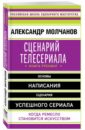 Сценарий телесериала. Книга-тренинг, Молчанов Александр Владимирович