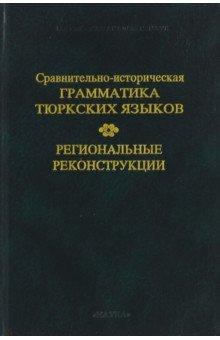 Сравнительно-историческая грамматика тюркских языков. Региональные реконструкции наука и религия историческая перспектива