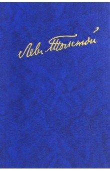 Полное собрание сочинений. В 100 томах. Художественные произведения. В 18 томах. Том 4. 1853-1863