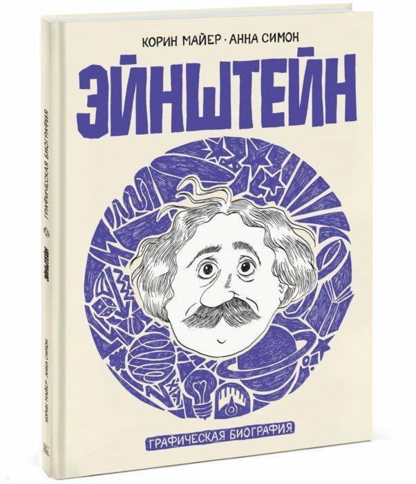 Иллюстрация 1 из 35 для Эйнштейн. Графическая биография - Майер, Симон | Лабиринт - книги. Источник: Лабиринт