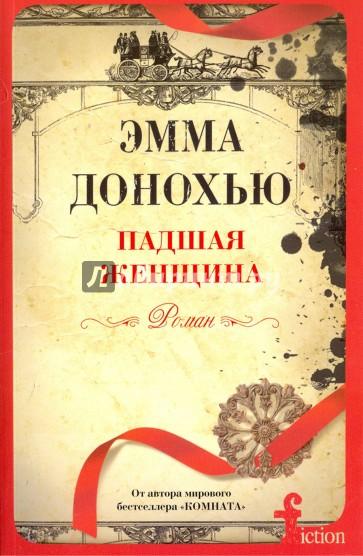 Падшая женщина, Донохью Эмма