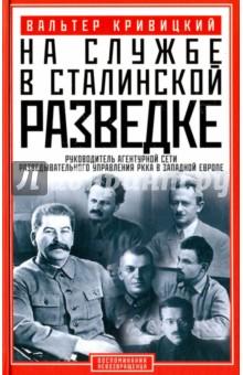 На службе в сталинской разведке. Тайна русских спецслужб от бывшего шефа советской разведки
