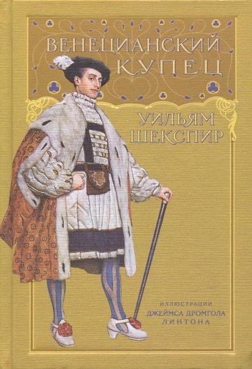 Венецианский купец, Шекспир Уильям