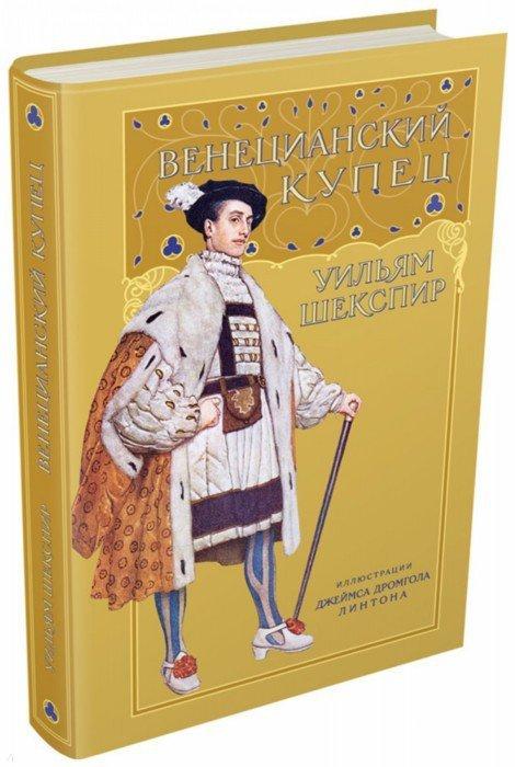 Иллюстрация 1 из 34 для Венецианский купец - Уильям Шекспир | Лабиринт - книги. Источник: Лабиринт
