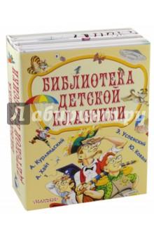 Обложка книги Библиотека детской классики. Комплект из 4-х книг