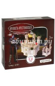 Деревянный конструктор Крепость Крестоносцев (Д-004) конструкторы большой слон крепость