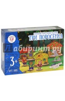 Кукольный театр сказки на столе Три поросёнка фигурки игрушки большой слон кукольный театр красная шапочка