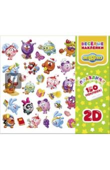 Веселые наклейки Смешарики. Праздник 2D. 150 наклеек в папке детские наклейки монстер хай monster high альбом наклеек