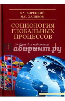 Социология глобальных процессов