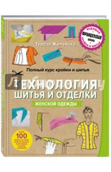 Полный курс кройки и шитья. Технология шитья и отделки женской одежды веремеева о библия кройки и шитья