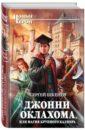 Обложка Джонни Оклахома, или Магия крупного калибра