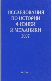 Исследования по истории физики и механики. 2007 наука в условиях глобализации сборник статей