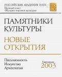 Памятники культуры. Новые открытия 2003