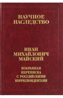 Избранная переписка с российскими корреспондентами. В 2-х книгах. Книга 2. 1935-1975 фаворит в 2 книгах книга 2 его таврида
