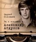 Те, с которыми я… Александр Абдулов