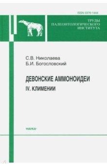 Девонские аммоноидеи. IV. Климении промышленное оборудование в казахстане