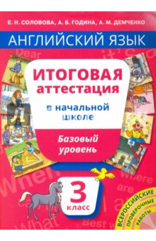 Forward english 2 класс cd скачать
