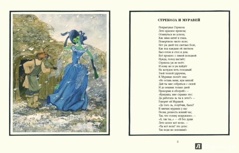 Иллюстрация 1 из 10 для Стрекоза и муравей - Иван Крылов   Лабиринт - книги. Источник: Лабиринт