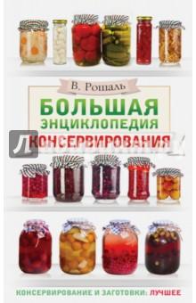 Большая энциклопедия консервирования соленья и маринады рецепты для консервирования 64 наклейки