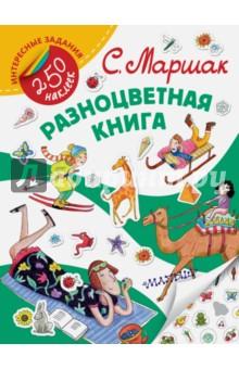 Разноцветная книга обучающая книга мозаика синтез развивающие наклейки для малышей один много мс10355