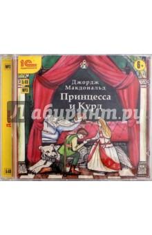 Купить Принцесса и Курд (CDmp3), 1С, Зарубежная литература для детей