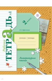 Литературное чтение. 2 класс. Рабочая тетрадь. В 2-х частях. Часть 1. ФГОС