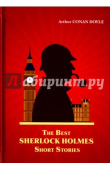 The Best Sherlock Holmes Short Stories dayle a c the adventures of sherlock holmes рассказы на английском языке