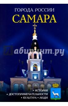 Самара. Энциклопеди